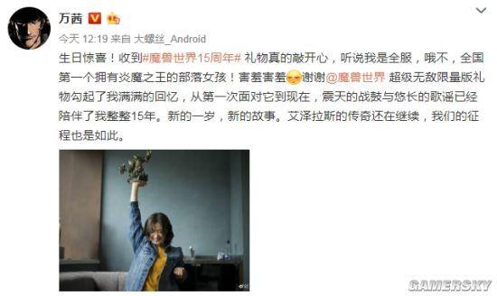 国内女明星万茜收到《魔兽世界》15周年生日礼物 晒图超开心