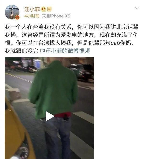 汪小菲深夜发文给司机道歉 语气诚恳网友纷纷声援