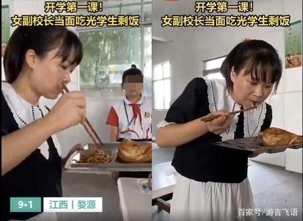 婺源一女校长当面吃光学生剩饭 质疑者:这也太不卫生了吧