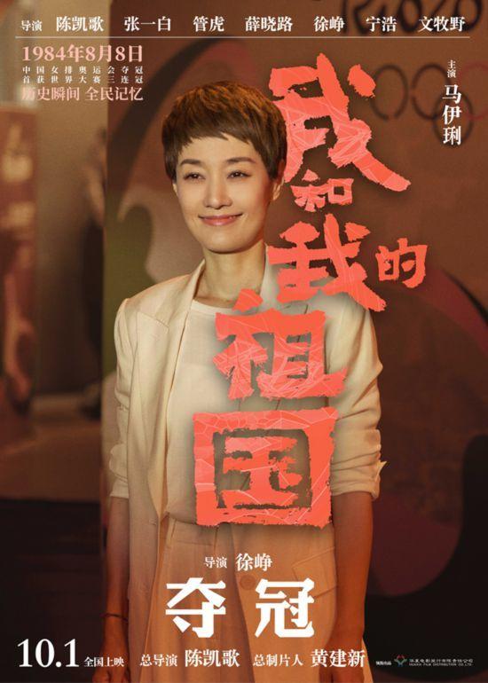 """《我和我的祖国》曝""""夺冠""""预告 徐峥吴京首次搭档"""