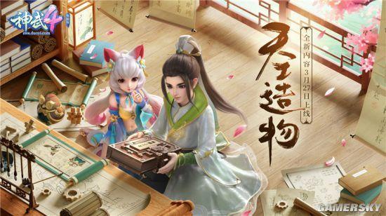 """《神武4》电脑版全新内容""""天工造物""""今日上线!"""