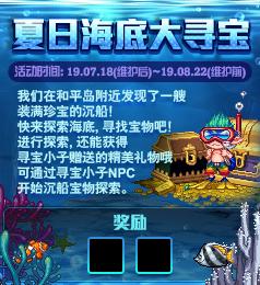DNF最新活动:夏日海底大寻宝玩法攻略