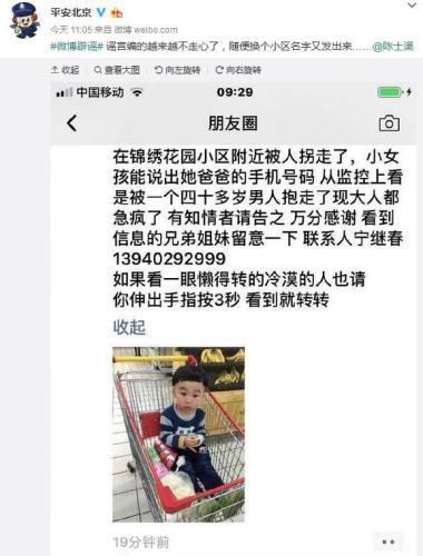3岁女孩被拐 家长悬赏10万寻人?北京警方辟谣