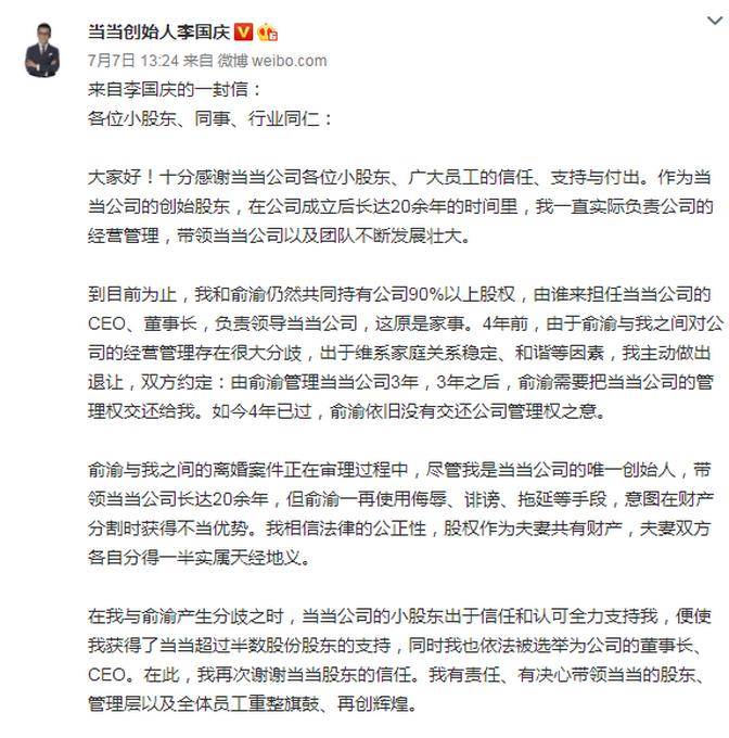 李国庆拟辞任当当CEO是怎么回事?什么情况?终于真相了,原来是这样!