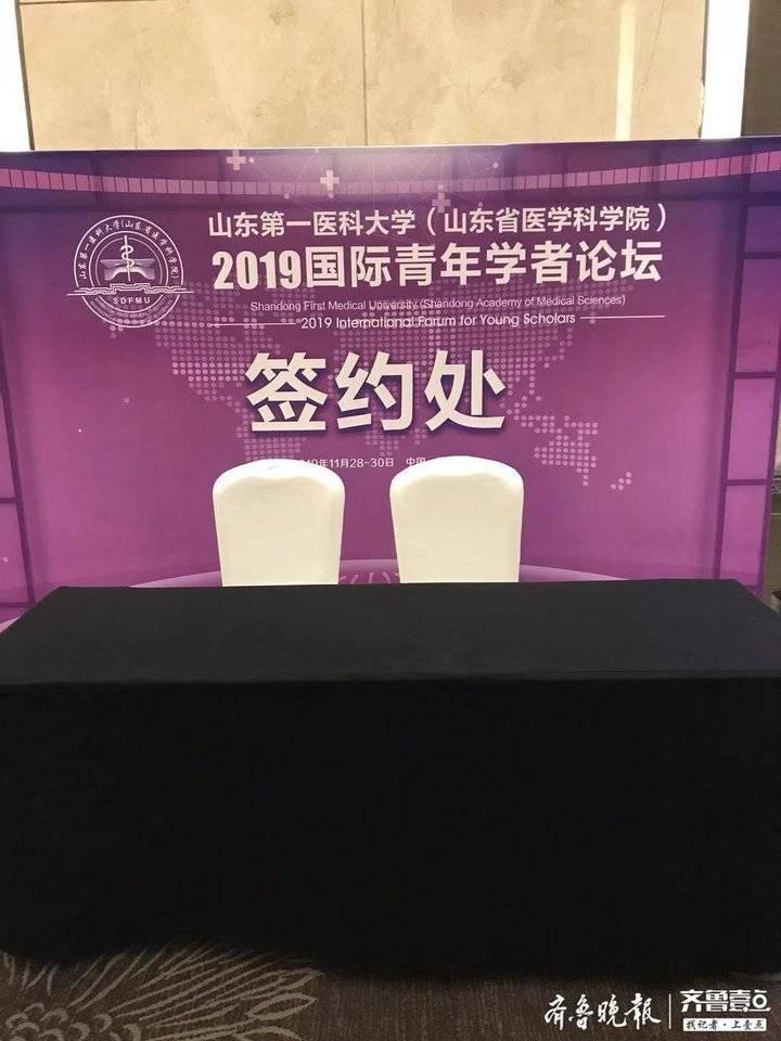 求賢若渴!山東第一醫科大學國際青年學者論壇現場辦公簽協議