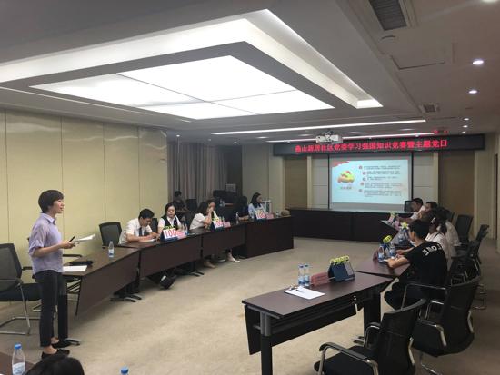 """燕山新居社区开展""""学习强国""""知识竞赛"""