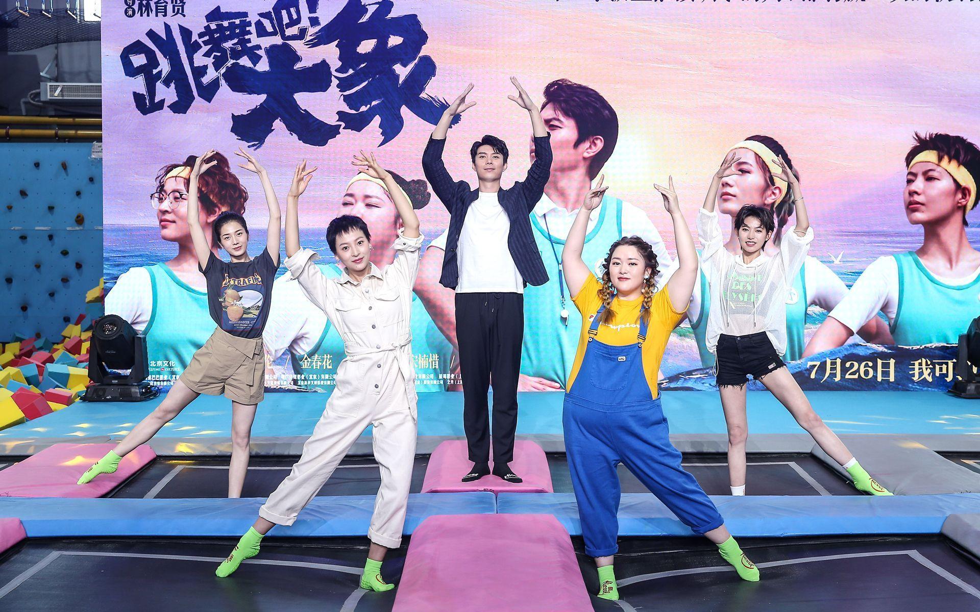 《跳舞吧!大象》蹦床发布会 艾伦金春花分享励志故事