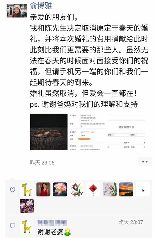 杭州姑娘突然取消婚礼,用于婚礼的20万元全捐了!