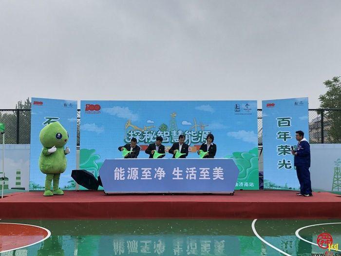 相约2021,走进中国石化美高梅集团|济南石油...