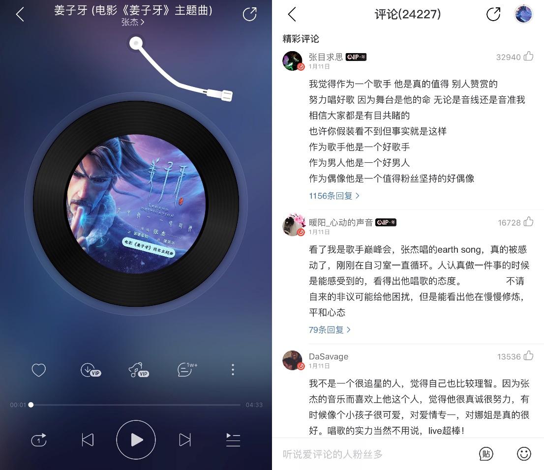 张杰周深献唱电影《姜子牙》主题曲 云村网友热议国漫崛起