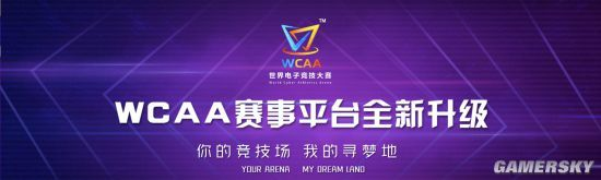 WCAA賽事平臺全新升級 為玩家打造賽事尋夢地