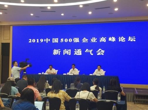准备就绪!中国500强企业高峰论坛8月31日至9月1日在济南举行