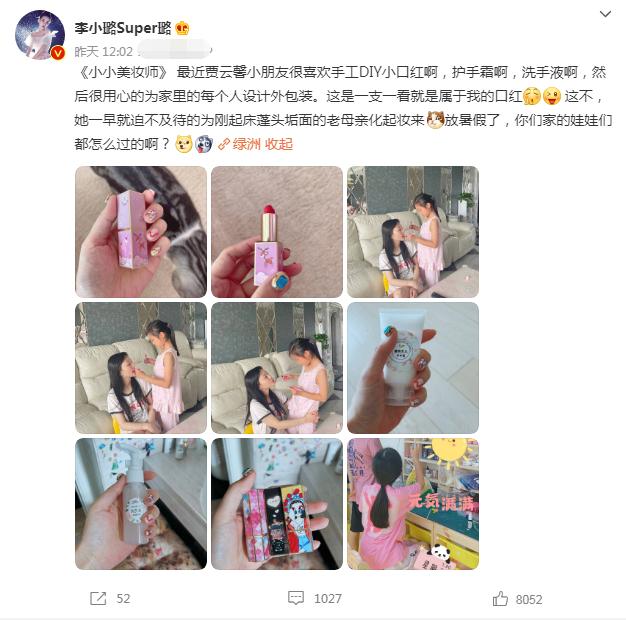 李小璐晒甜馨暑假日常 喜欢DIY口红为妈妈化妆
