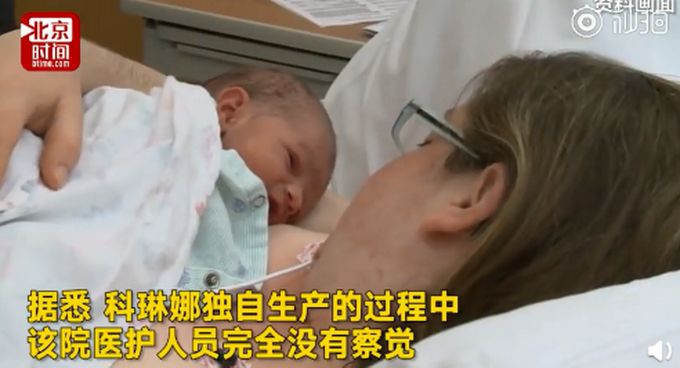 孕妇被遗忘在待产室独自分娩 独自抱着孩子出现在医生面前
