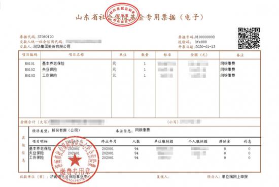 秒批秒办!济南市开出社保缴费首张电子票据