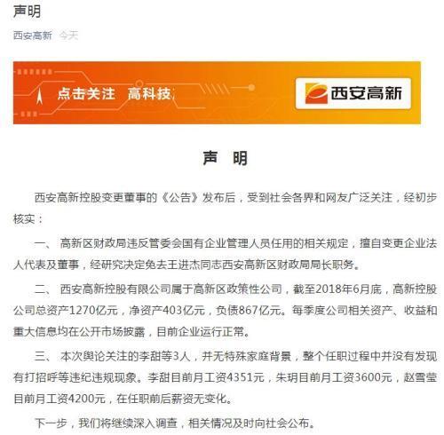 """西安再回应国企""""年轻高管"""":涉事财政局长被免职"""