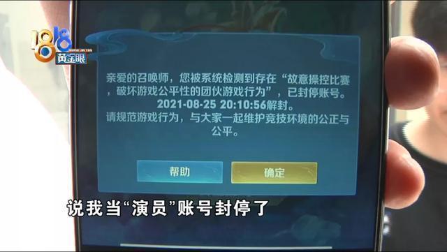 王者荣耀打到国服前十被封号 玩家委屈 官方回应了吗?