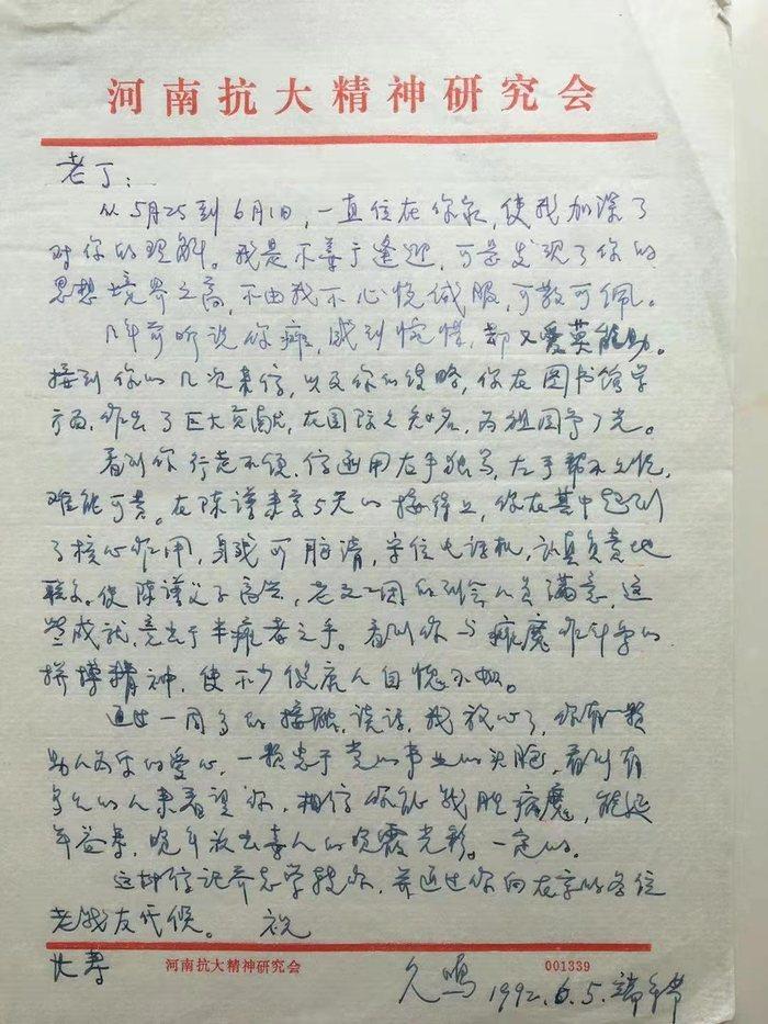 """濟南理工學校教師和500余封""""紅色書信""""的黨史教育故事"""