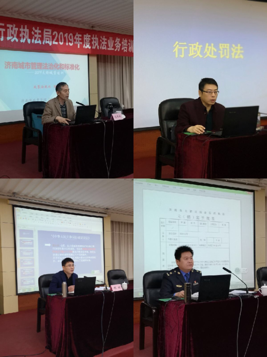 天桥区综合行政执法局:培训学习充电忙  担当作为再出发