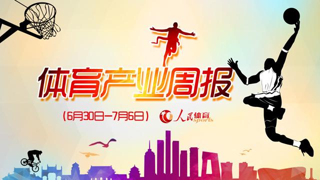 北京冬奥组委签约四家官方供应商 北京市公开征集2020年度体育产业基地
