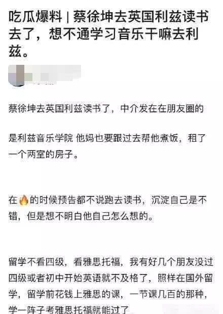 蔡徐坤赴英进修留学照曝光,低调租住学生公寓