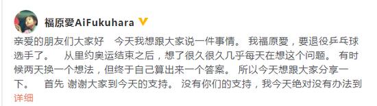 福原爱宣布退役:人生中重要的事都是乒乓球教我的