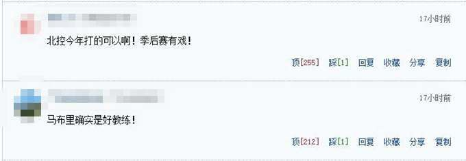 申搏新网:北控双加时赢广州:马布里拿到客场首胜 球迷:可以想季后赛了吗?