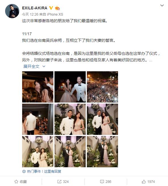 林志玲老公致谢:感谢朋友给我们最温暖的祝福