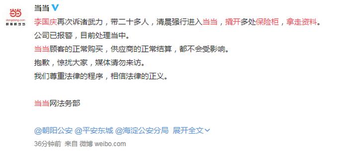 【抢上瘾】当当称李国庆再次带人抢资料 李国庆:希望俞渝配合