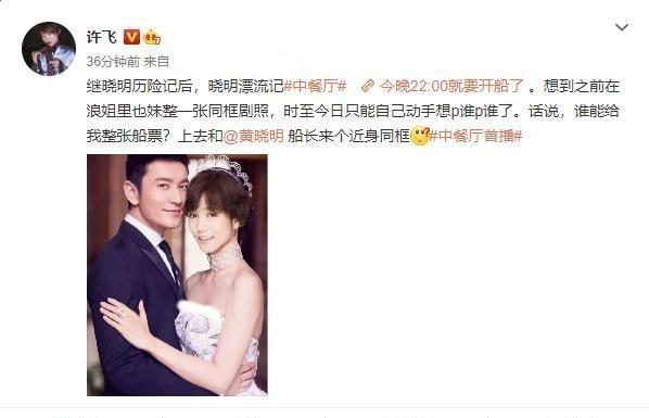 在干嘛?许飞把黄晓明结婚照里的杨颖P成自己,强行合影惹尴尬