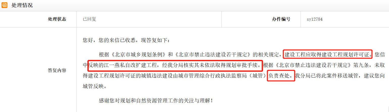 江一燕炫耀过头遭网友举报?获奖别墅系违章建筑面临拆除