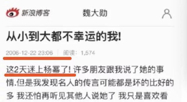 杨幂被曝生日公布恋情?魏大勋疑隔空秀恩爱??