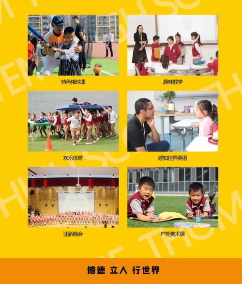 3月27日 济南托马斯小学部举办专场说明会