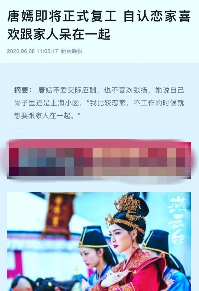 """更美了!唐嫣产后首次营业 """"龙凤胎""""成最大焦点"""