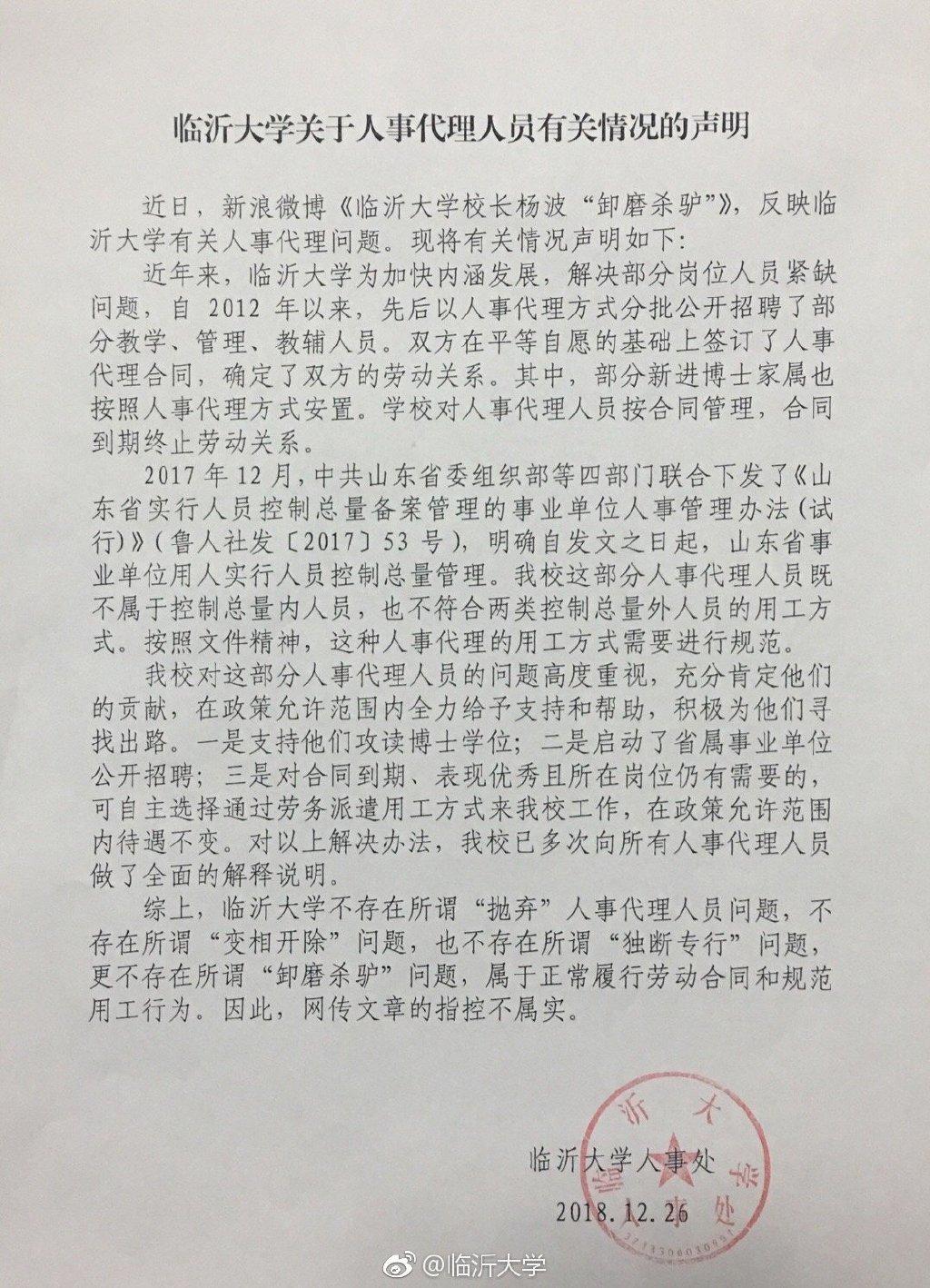 """临沂大学300名硕士教职工""""被弃""""?官方回应"""