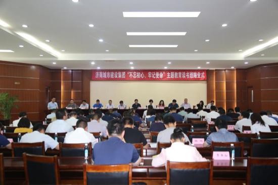 """济南城市建设集团举办""""不忘初心、牢记使命""""主题教育读书班"""