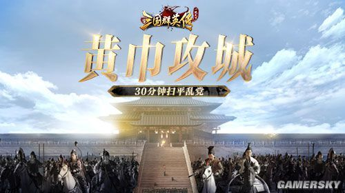三国群英传一统天下:黄巾攻城 30分钟扫平乱党