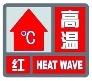 天津发布今年首个高温红色预警 市民应注意防暑降温