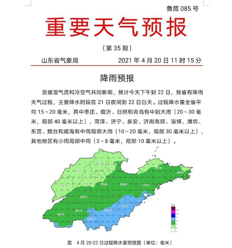未来两天山东风雨降温齐上阵 枣庄、临沂、日照、青岛将迎中到大雨