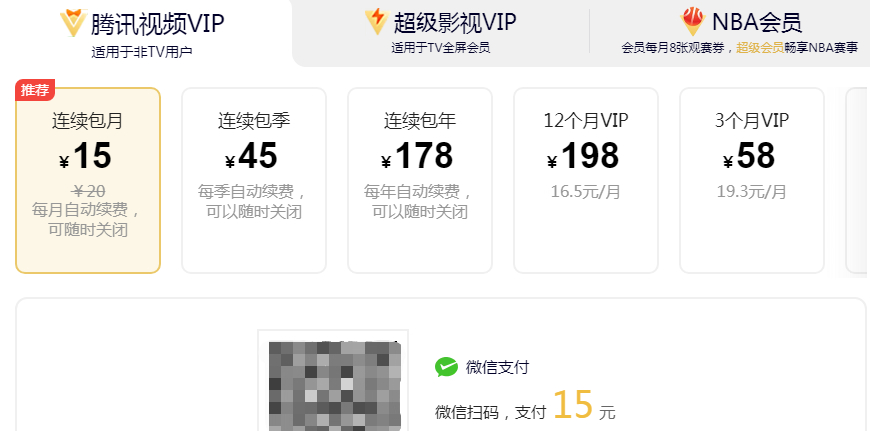 涨涨涨!视频VIP会员涨价潮来了,你还买吗?