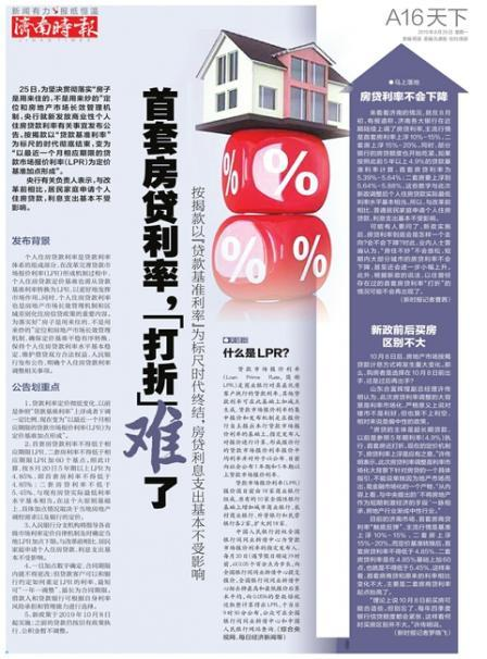 """首套房贷利率,""""打折""""难了 按揭款以""""贷款基准利率""""为标尺时代终结,房贷利息支出基本不受影响"""