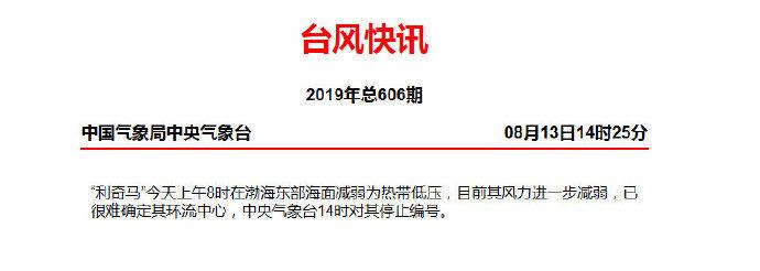"""再见! 台风""""利奇马""""被停止编号 接下来山东气温回升"""