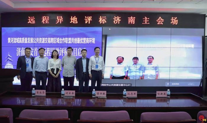 """黄河流域省会城市跨区域协作点燃优化营商环境""""新引擎"""" ——济南西安首个远程异地评标项目启动"""