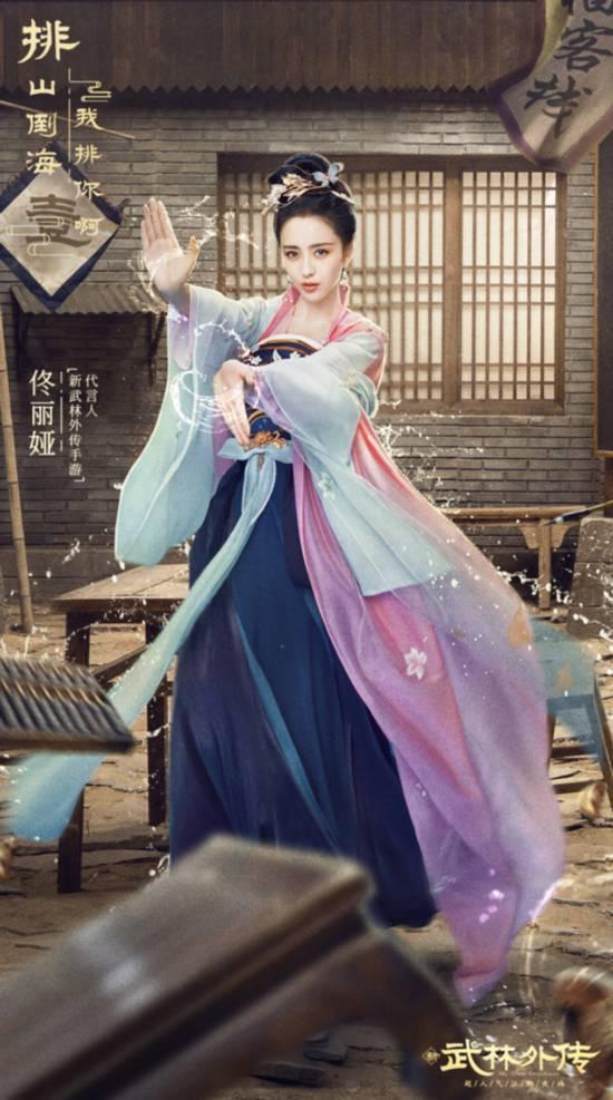 颜值与实力兼备 佟丽娅代言新《武林外传手游》