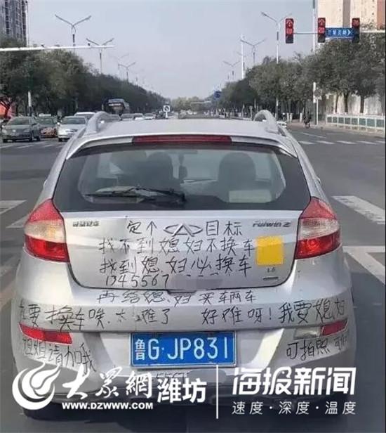 """潍坊一奇瑞车尾惊现""""征婚启事"""",幽默语录让人忍俊不禁"""