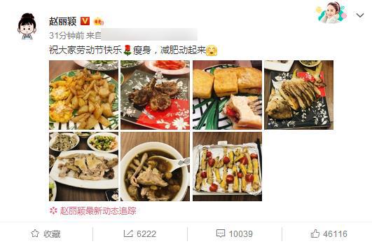 赵丽颖懒理争议晒了一桌吃的:减肥动起来