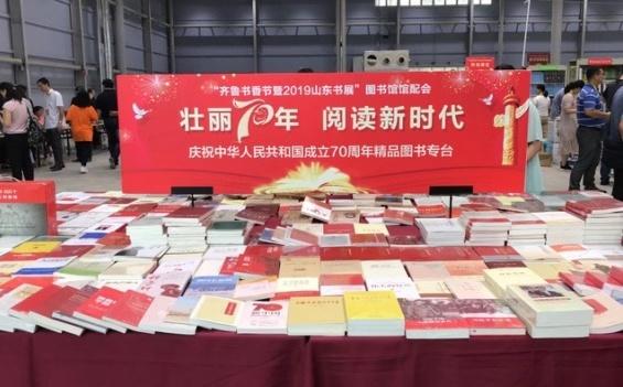 2019山东书展首设馆配会  近千家图书馆纷纷前来采选