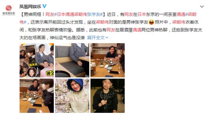這是什么神仙般的運氣?網友日本偶遇梁朝偉 對面竟是張學友夫婦
