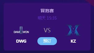 LCK赛区冒泡赛9月7日赛程 KZ vs DWG直播地址
