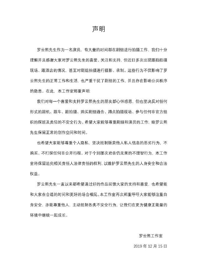 罗云熙方发声明抵制私生行为 呼吁粉丝尊重隐私